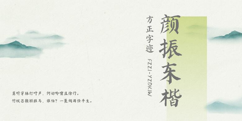 方正字迹-颜振东楷
