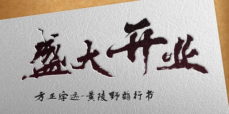 方正字迹-黄陵野鶴行書-繁U