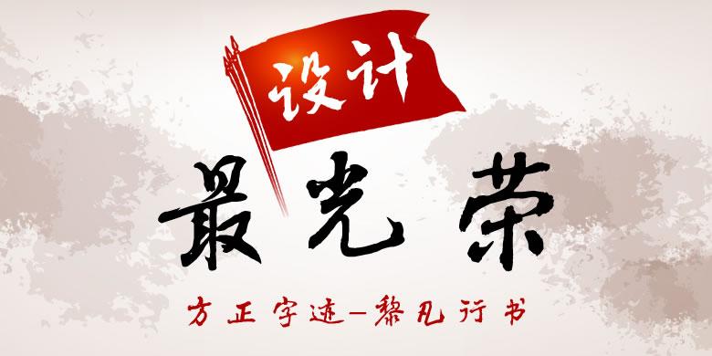 方正字迹-黎凡行书