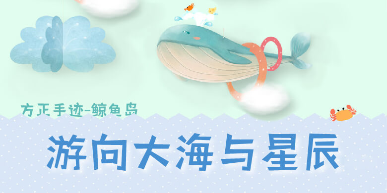 方正手迹-鲸鱼岛