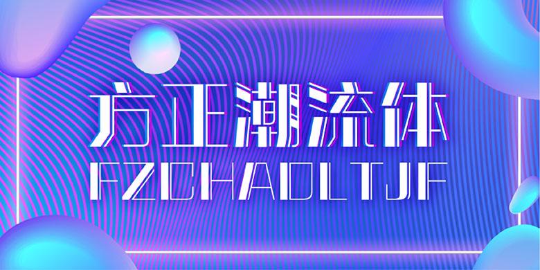 方正潮流体-简繁-ExtraLight及系列字体