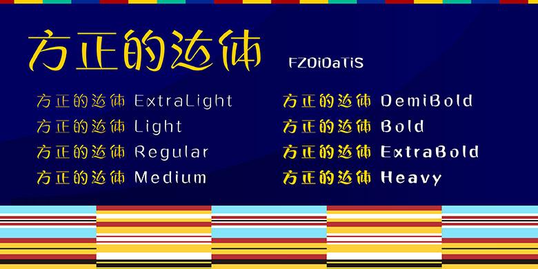 方正的达体-简繁-ExtraLight系列字体
