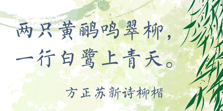 方正苏新诗柳楷繁体