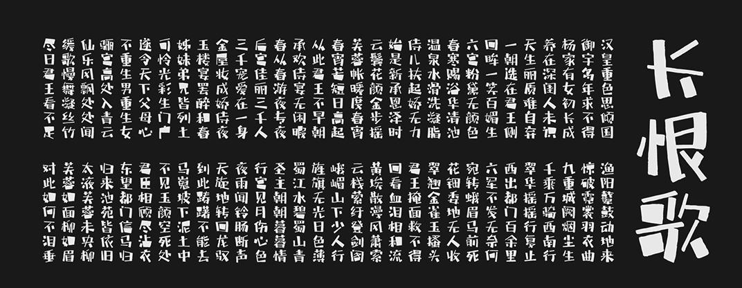 汉仪尚巍魔方体W