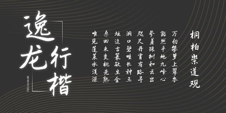 方正字迹-逸龙行楷