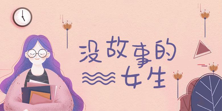 方正手迹手写字体-没故事的女生