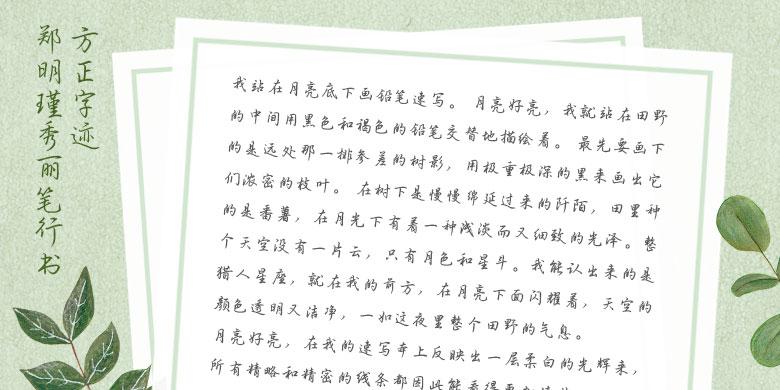 方正字迹-郑明瑾秀丽笔行书