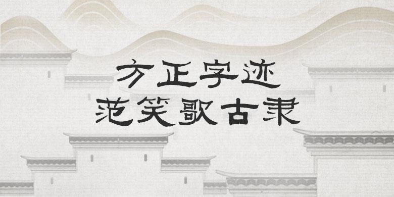 方正字迹-范笑歌古隶