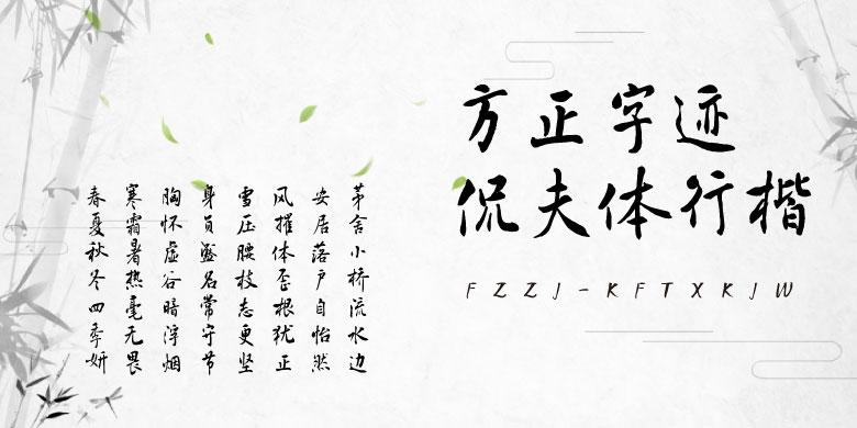 方正字迹-侃夫体行楷