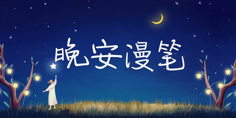 方正手迹-晚安漫笔简体