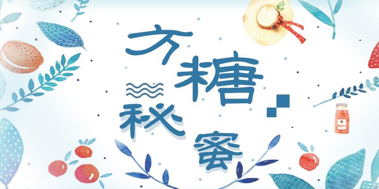 方正字汇-方糖秘蜜体简体