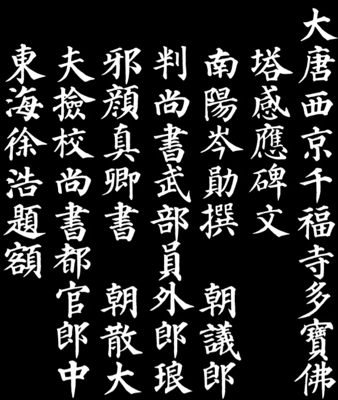 方正字迹-書體坊多寶塔顏體 繁U