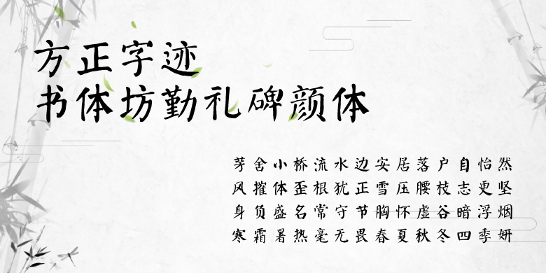 方正字迹-书体坊勤礼碑颜体 简繁