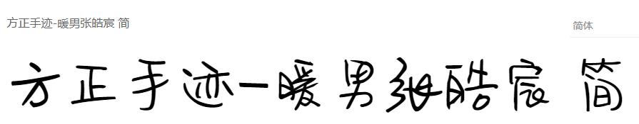 方正手迹-暖男张皓宸