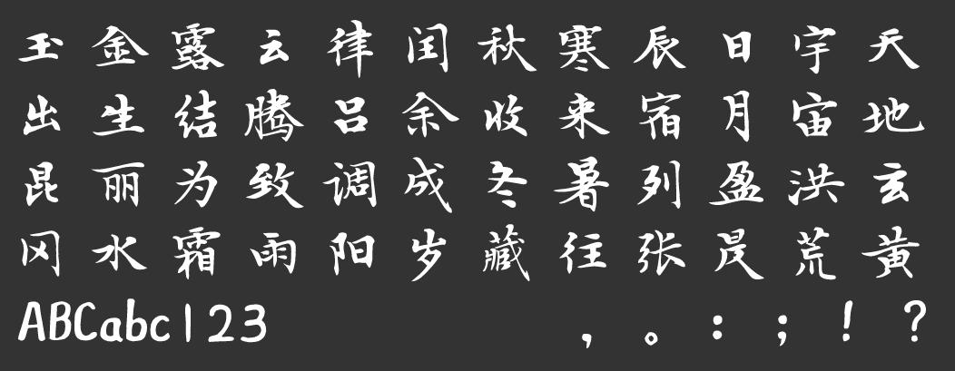 汉仪字酷堂邓氏小楷W
