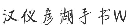 汉仪彦湖手书W