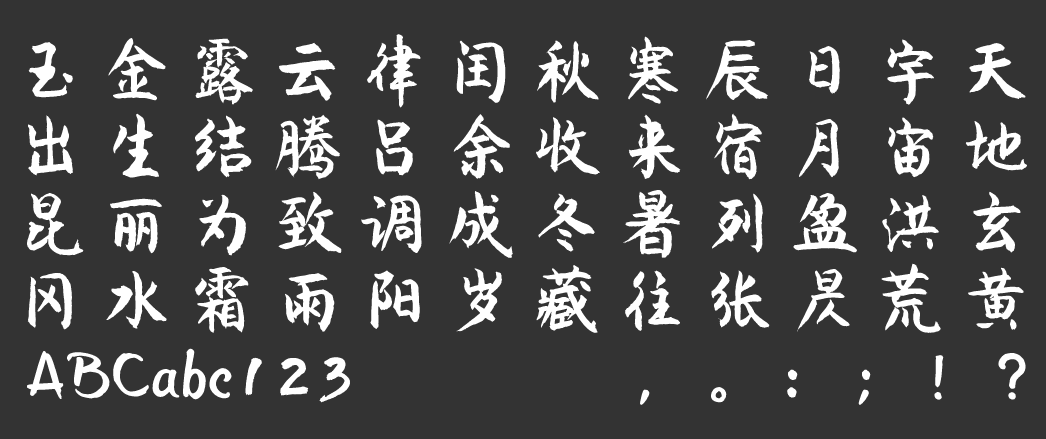 汉仪李国兴行楷W