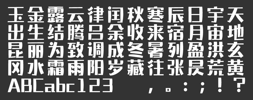 汉仪铸字葫芦娃W