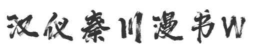 汉仪秦川漫书W