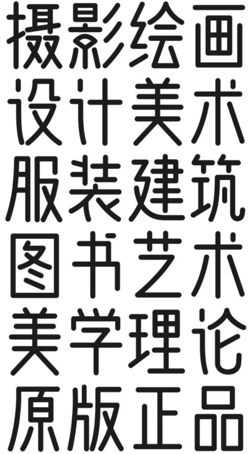 问藏书房品牌字体正式发布,免费可商用