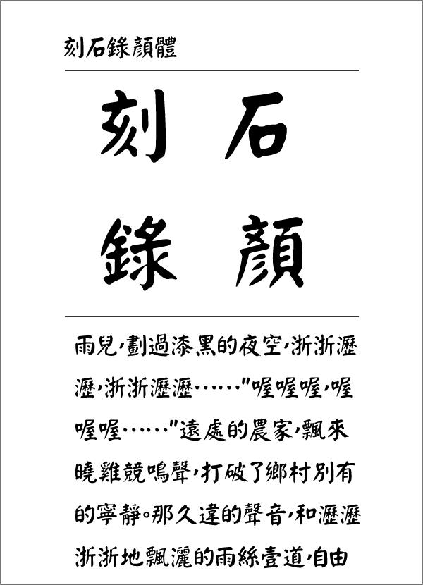 I.Ngaan刻石录刻石錄顏體