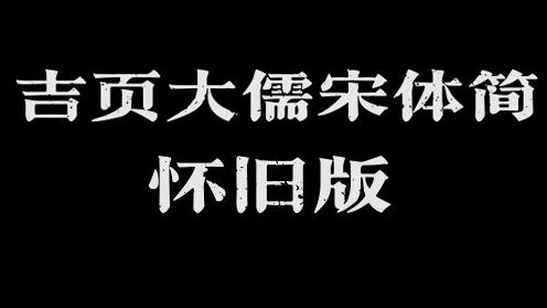 吉页大儒宋体简-怀旧版