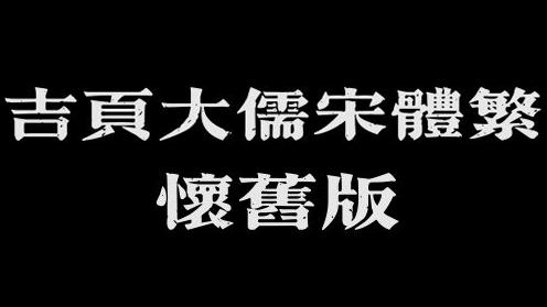 吉页大儒宋体繁-怀旧版