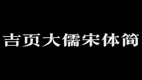 吉页大儒宋体简