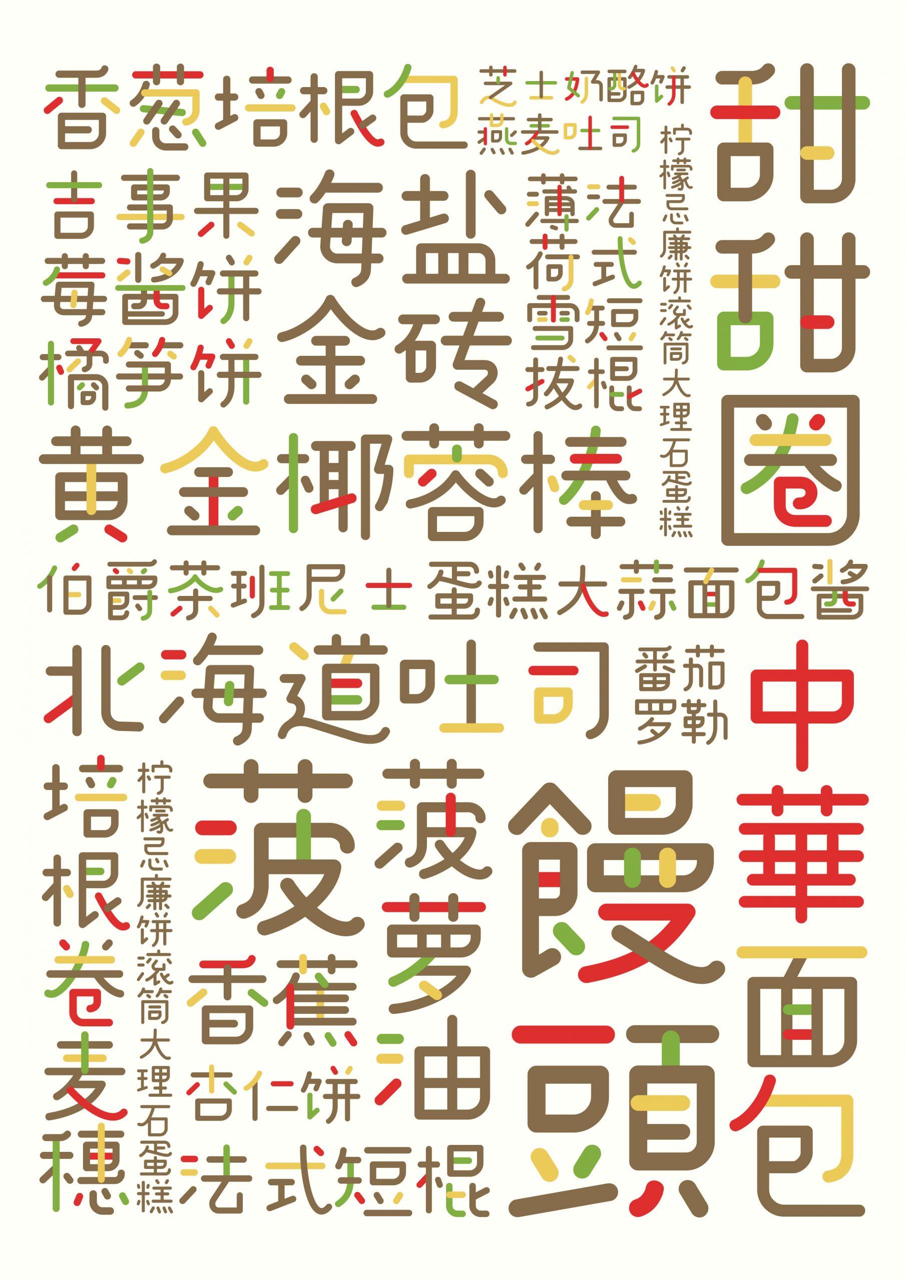 喜鹊乌冬面体(简+繁体) regular