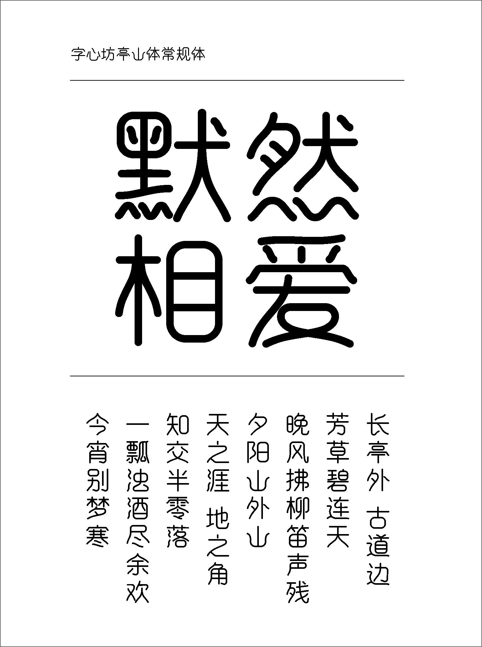 字心坊亭山体