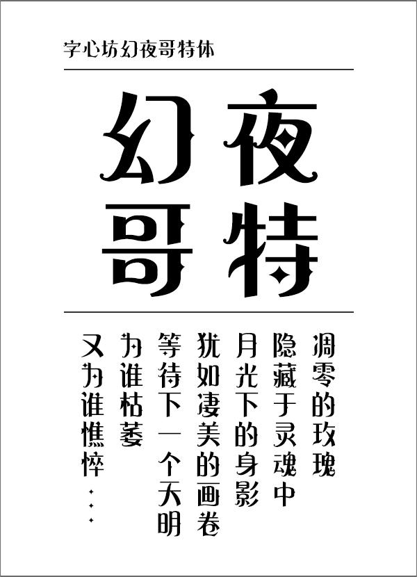 字心坊哥特体系列
