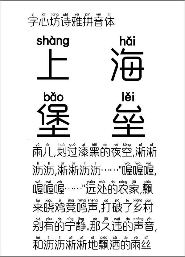 字心坊诗雅拼音体