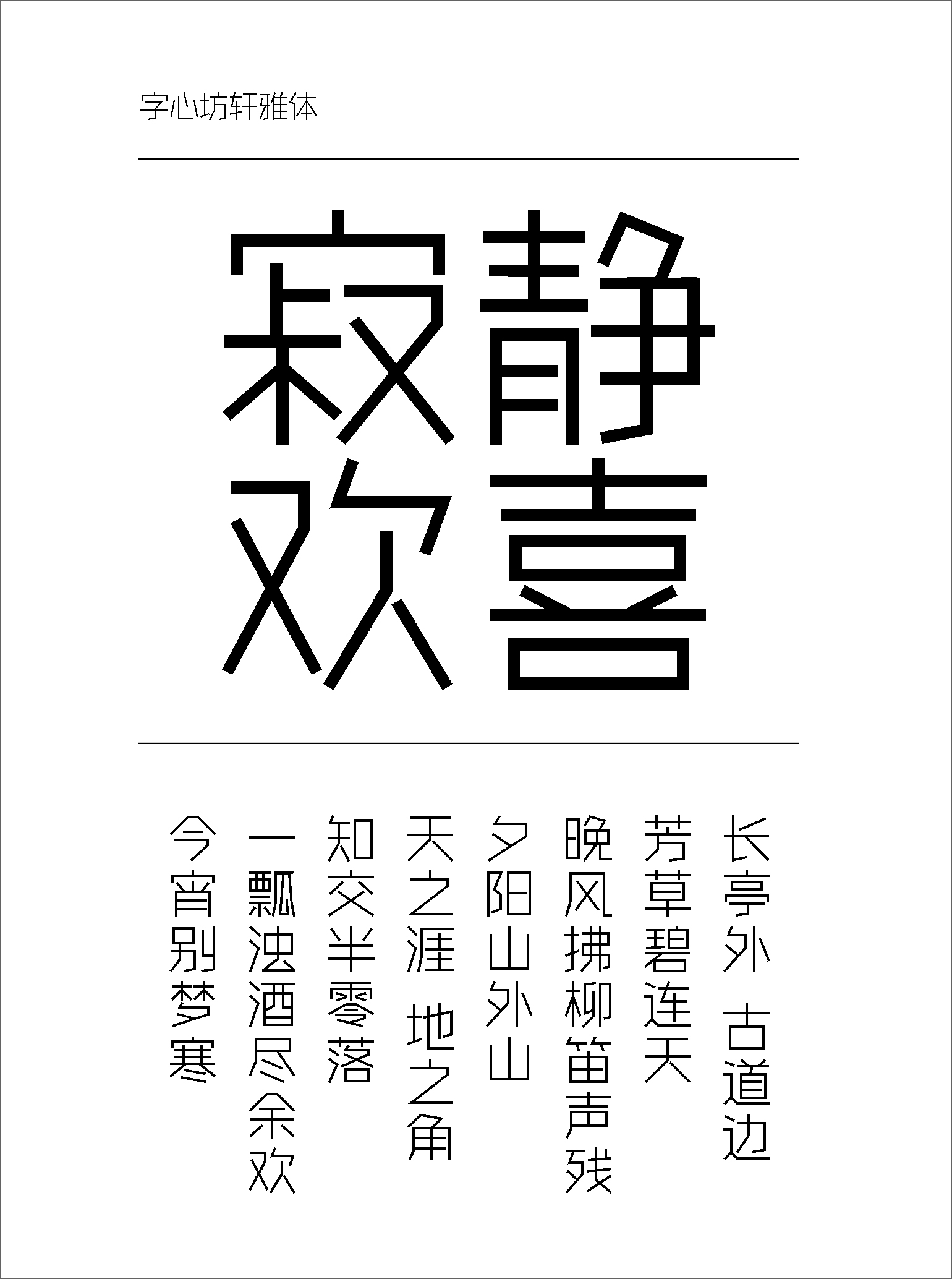 字心坊轩雅体