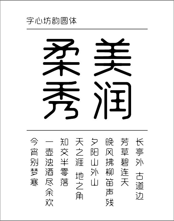 字心坊韵圆体/字心坊韵雅体