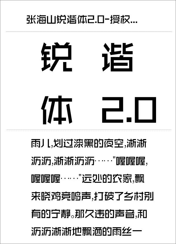 张海山锐谐体2.0-授权联系-Samty@qq.com
