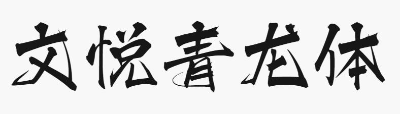 文悦青龙体_非商业使用-W5
