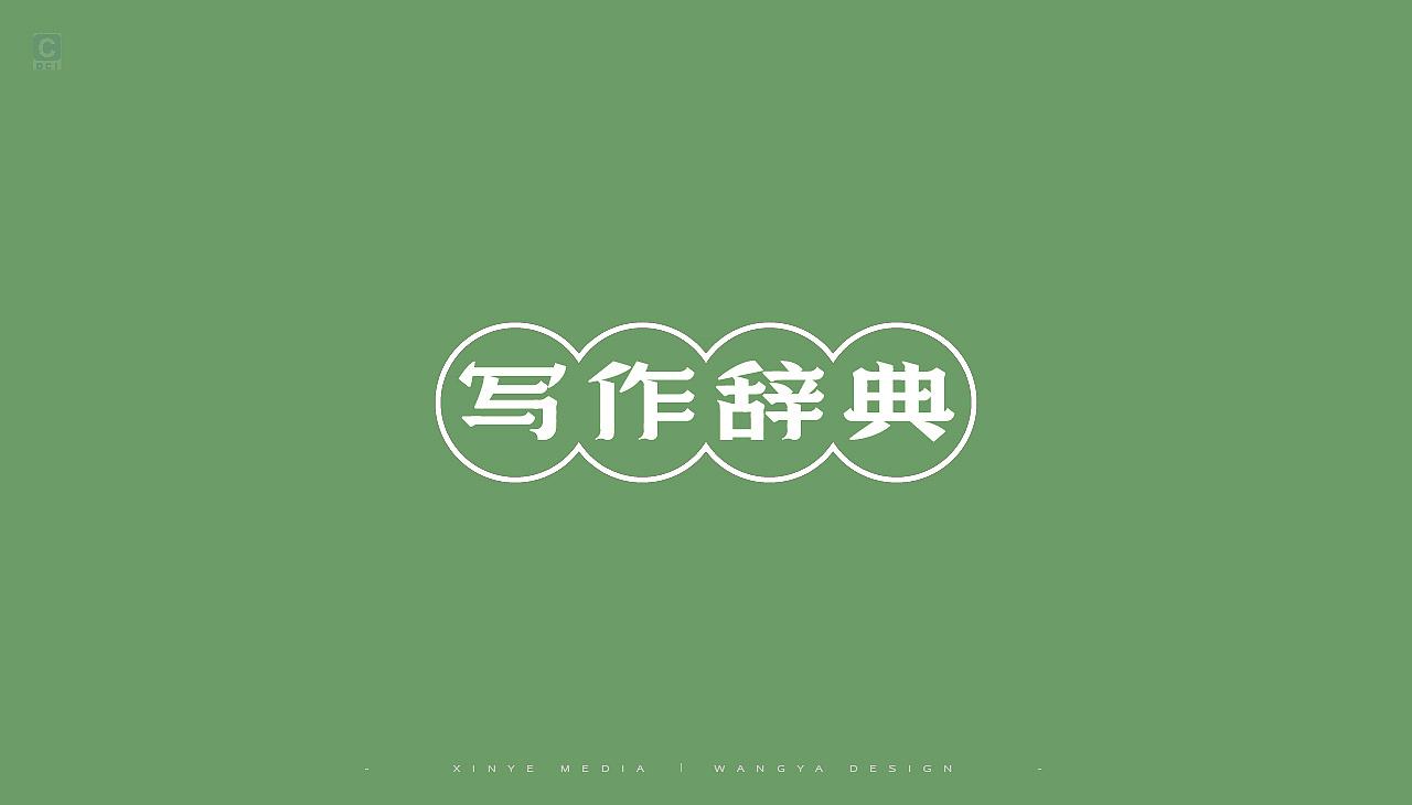 新叶民报体