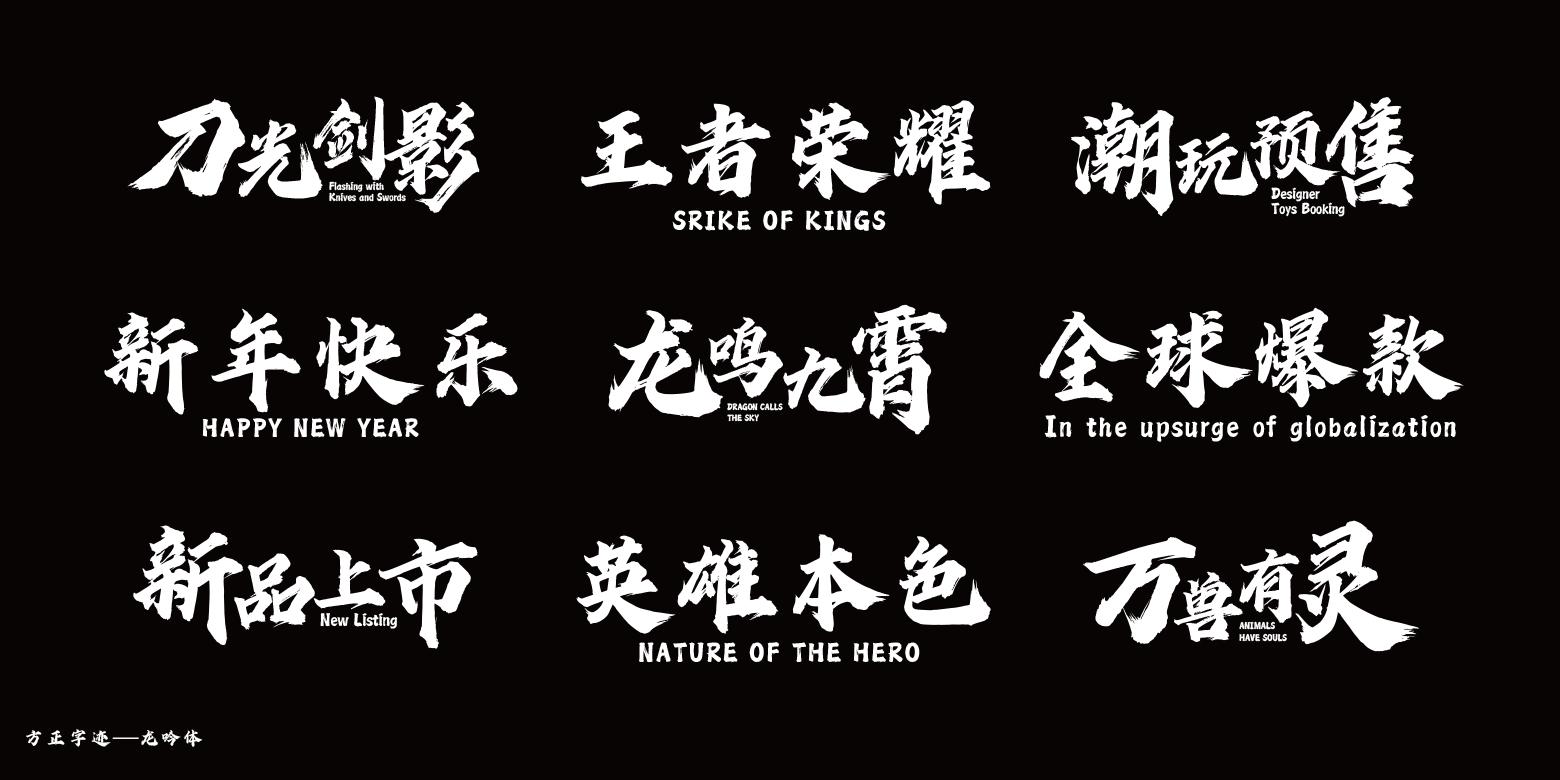 方正字迹-龙吟体简体