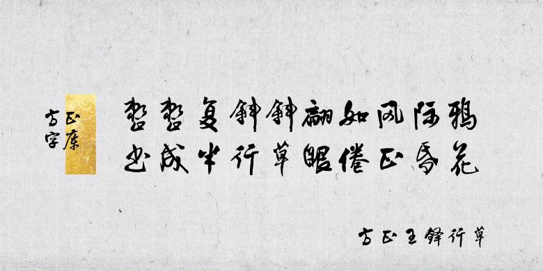 方正王铎行草 简繁FZWangDXCJF.TTF