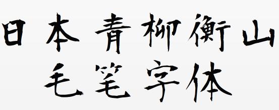 日本青柳衡山毛笔字体