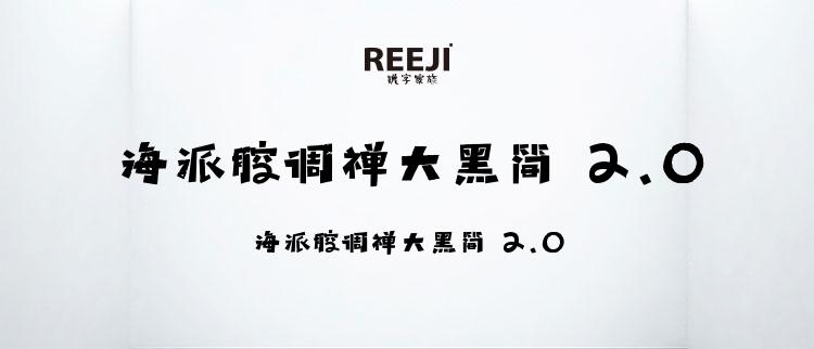 海派腔调禅大黑简 2.0