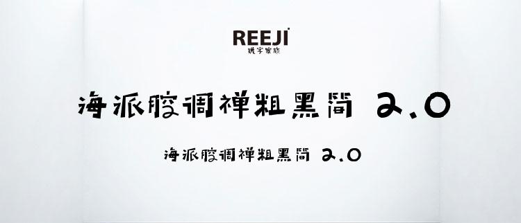 海派腔调禅粗黑简 2.0