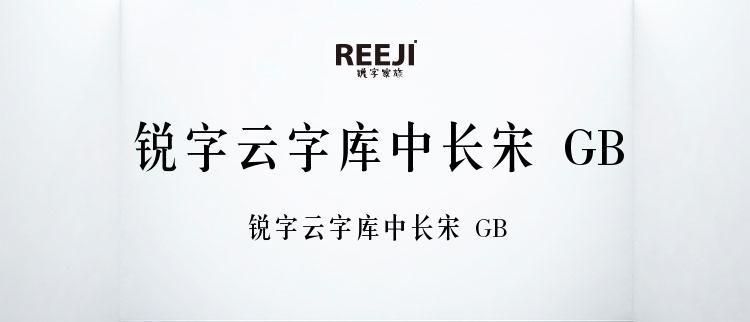 锐字云字库中长宋 GB