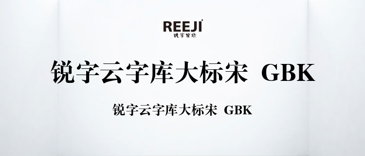 锐字云字库大标宋 GBK