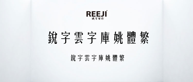 锐字云字库姚体繁