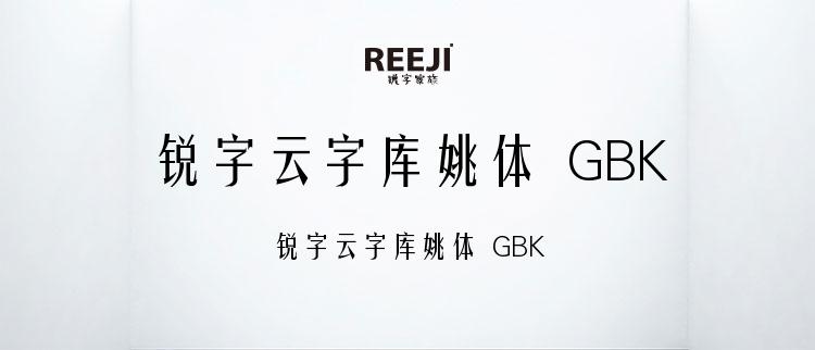 锐字云字库姚体 GBK