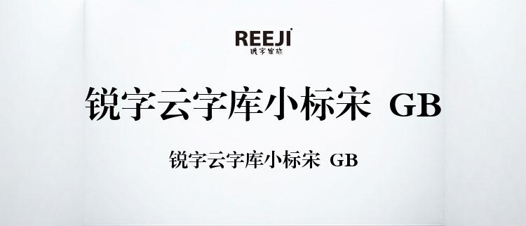 锐字云字库小标宋 GB