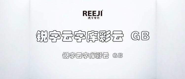 锐字云字库彩云 GB