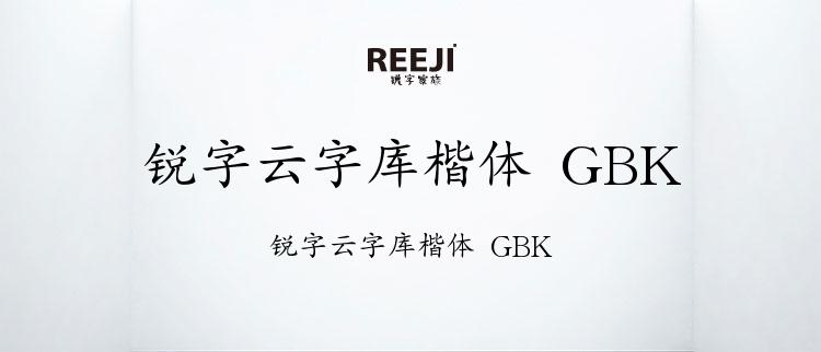 锐字云字库楷体 GBK