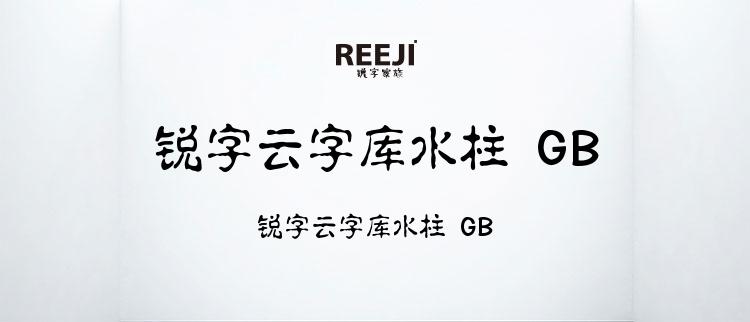 锐字云字库水柱 GB